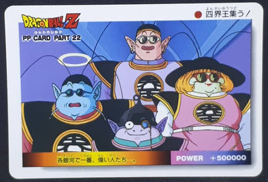 carte dragon ball z PP Card Part 22 n°972 (1993) Amada les 4 kaioh dbz cardamehdz