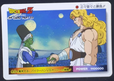 carte dragon ball z PP Card Part 22 n°973 (1993) Amada paikuhan dbz cardamehdz