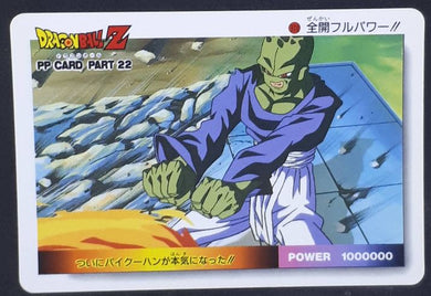 carte dragon ball z PP Card Part 22 n°974 (1993) Amada paikuhan dbz cardamehdz