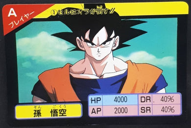 carte dragon ball z Super Barcode Wars Vr Multi Scan Part 1 n°1 (1992) Bandaï Songoku dbz cardamehdz