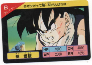 carte dragon ball z Super Barcode Wars Vr Multi Scan Part 1 n°2 (1992) Bandai songohan dbz cardamehdz