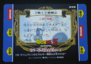 trading card dragon ball z hero collection part 1 n°130 songohan krilin dendé