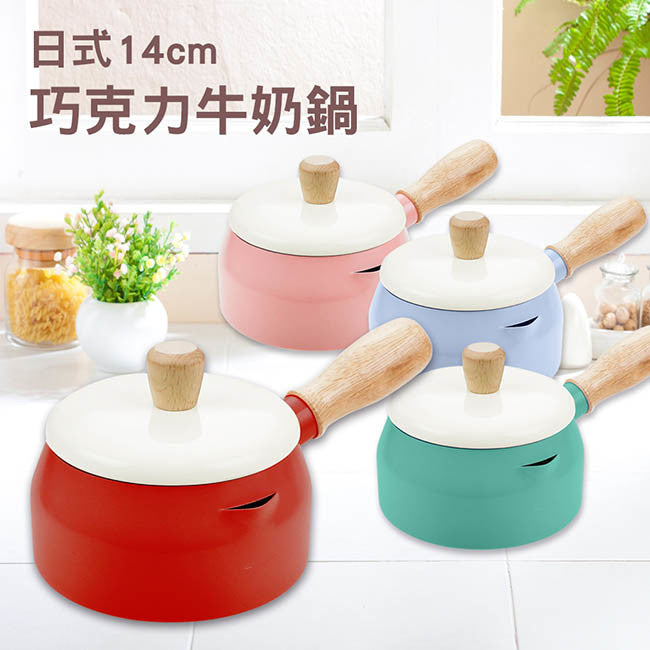 Ytower Multi-functional Milk Pan [ FREE SHIPPING ]