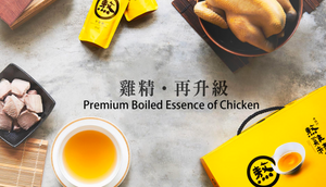 LAOXIEZHEN Traditional Premium Boiled Essence Of Chicken 42 ml (14pcs) [ FREE SHIPPING ]
