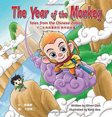 Year of the Monkey Book