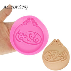 Arabic Name Mould