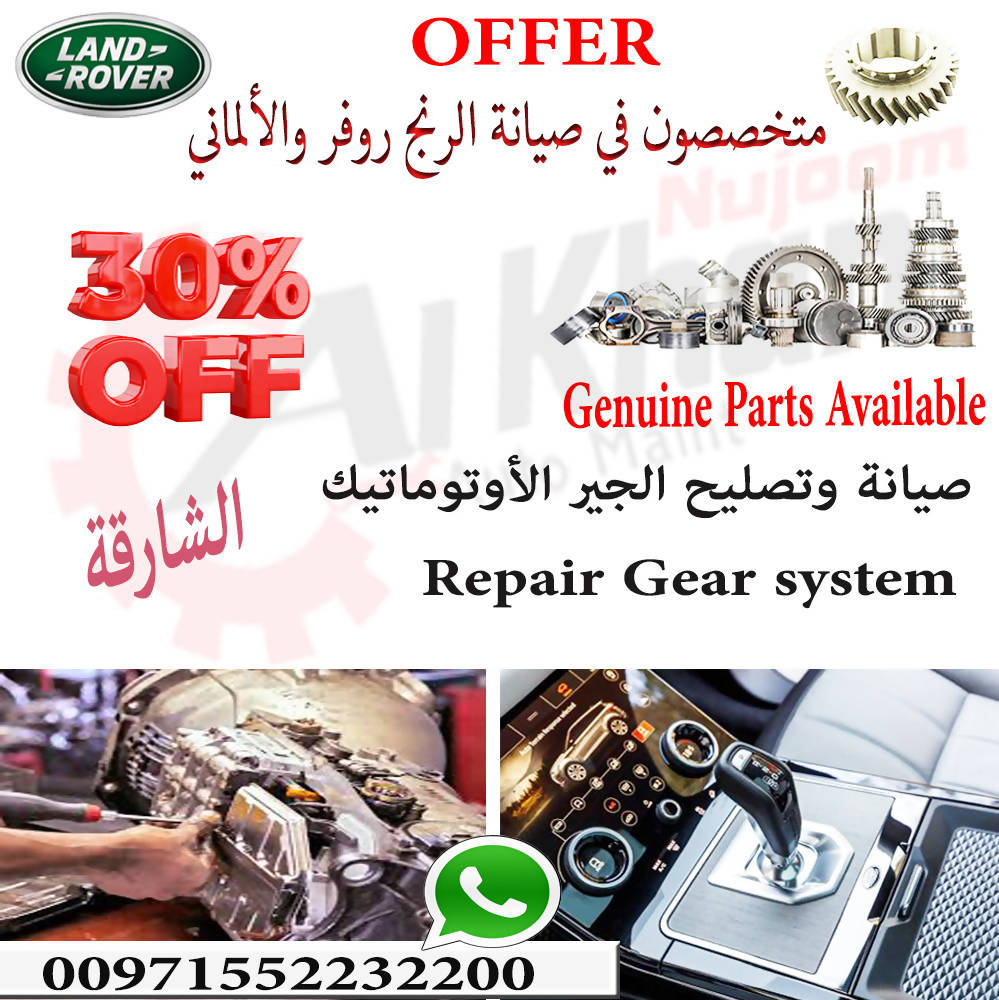 the best land rover garage in ajman (Repairing Cars and Geniuses parts available )