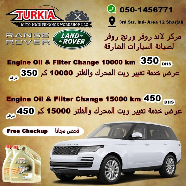 Range Rover Land Rover Engine Oil & Filter