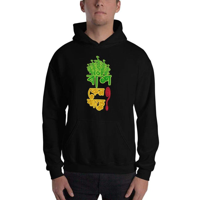 Black / S Bengali Unisex Heavy Blend Hooded Sweatshirt - Bans Keno Jhare