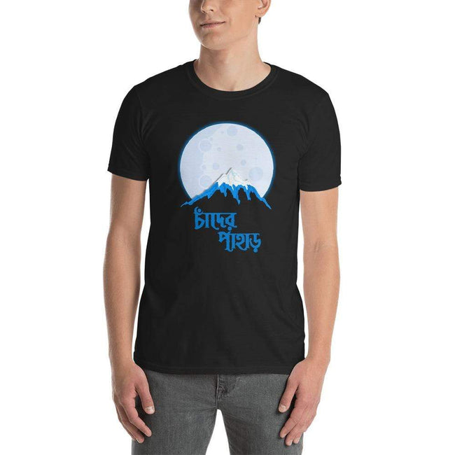 Black / S Bengali Unisex Softstyle T-Shirt - Being Bangali