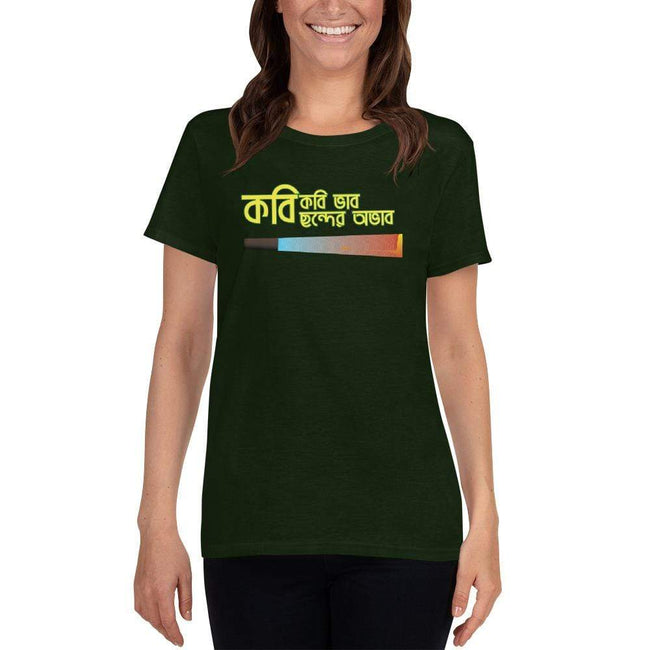 Forest Green / S Bengali Heavy Cotton Short Sleeve T-Shirt -Kobi Kobi Bhah Chonder Obhab