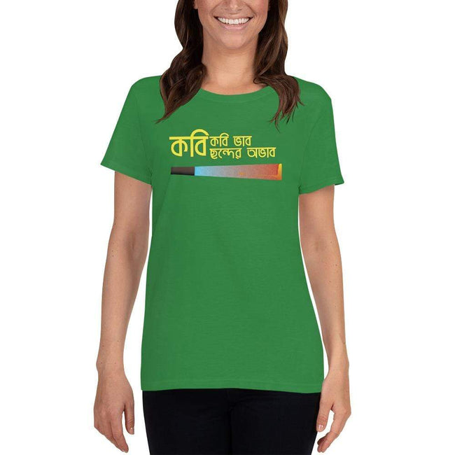 Irish Green / S Bengali Heavy Cotton Short Sleeve T-Shirt -Kobi Kobi Bhah Chonder Obhab