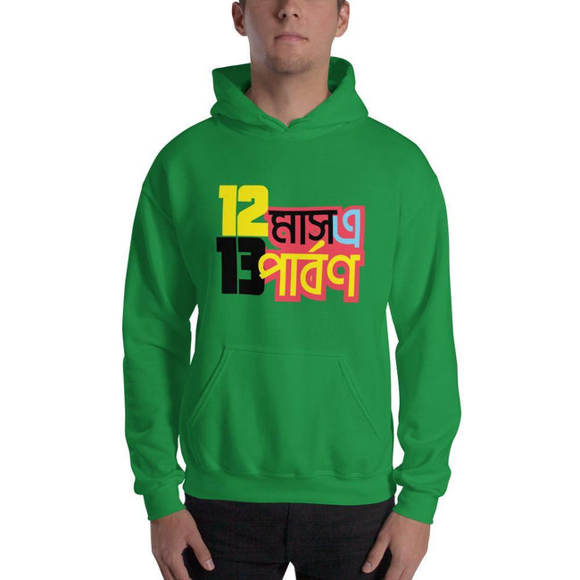 Irish Green / S Bengali Unisex Heavy Blend Hooded Sweatshirt - 12 Mase Tero Parbon
