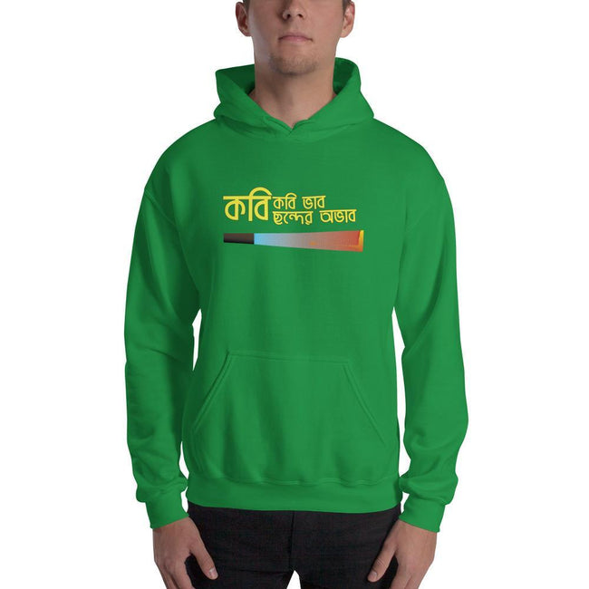 Irish Green / S Bengali Unisex Heavy Blend Hooded Sweatshirt - Kobi Kobi Bhab Chonder Obhab