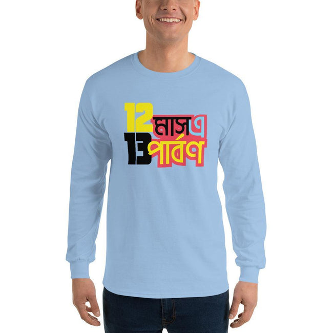 Light Blue / S Bengali Ultra Cotton Long Sleeve T-Shirt - 12 Mase Tero Parbon
