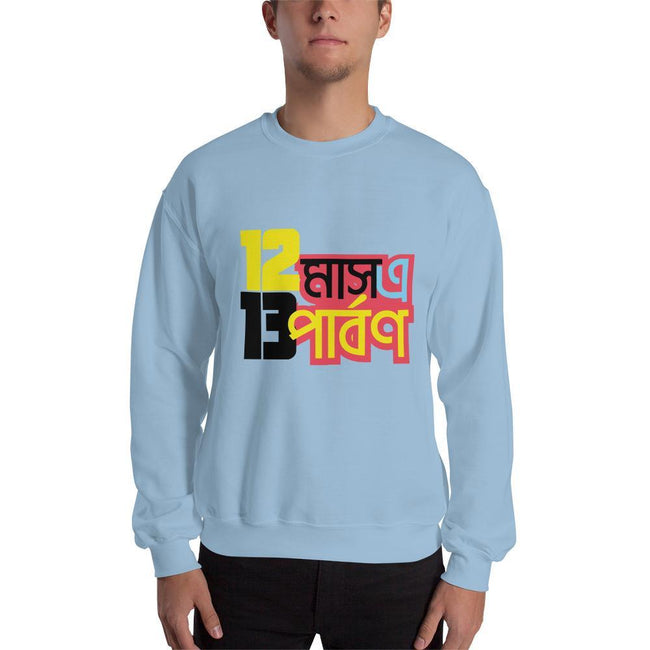 Light Blue / S Bengali Unisex Heavy Blend Crewneck Sweatshirt - 12 Mase Tera Parbon