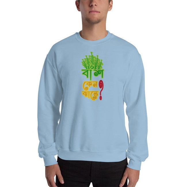 Light Blue / S Bengali Unisex Heavy Blend Crewneck Sweatshirt - Bans Keno Jhare