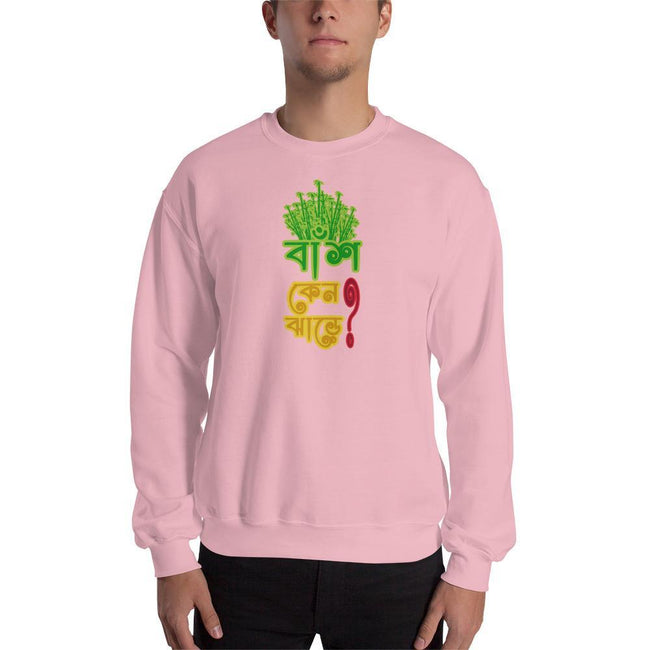 Light Pink / S Bengali Unisex Heavy Blend Crewneck Sweatshirt - Bans Keno Jhare