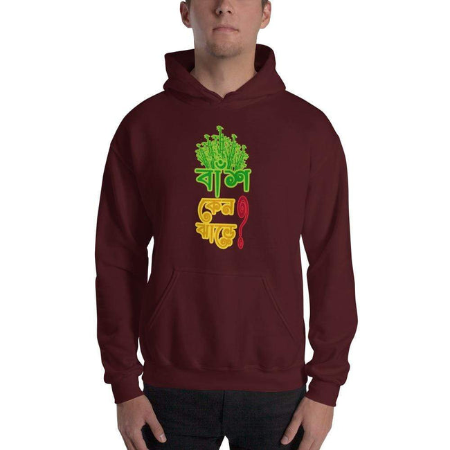 Maroon / S Bengali Unisex Heavy Blend Hooded Sweatshirt - Bans Keno Jhare
