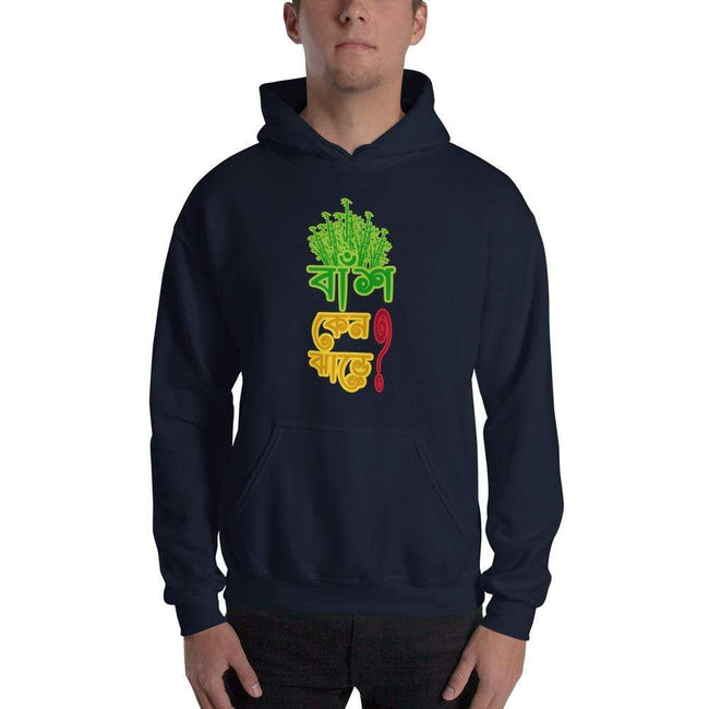 Navy / S Bengali Unisex Heavy Blend Hooded Sweatshirt - Bans Keno Jhare