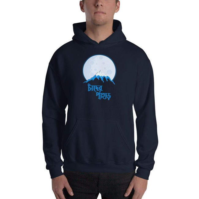 Navy / S Bengali Unisex Heavy Blend Hooded Sweatshirt - Chander Pahar