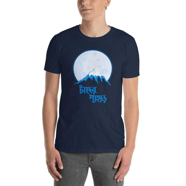 Navy / S Bengali Unisex Softstyle T-Shirt - Being Bangali