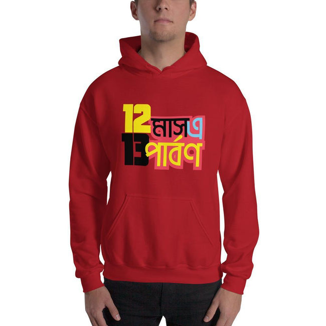 Red / S Bengali Unisex Heavy Blend Hooded Sweatshirt - 12 Mase Tero Parbon