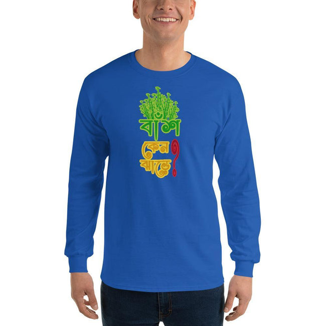 Royal / S Bengali Ultra Cotton Long Sleeve T-Shirt - Bans Keno Jhare