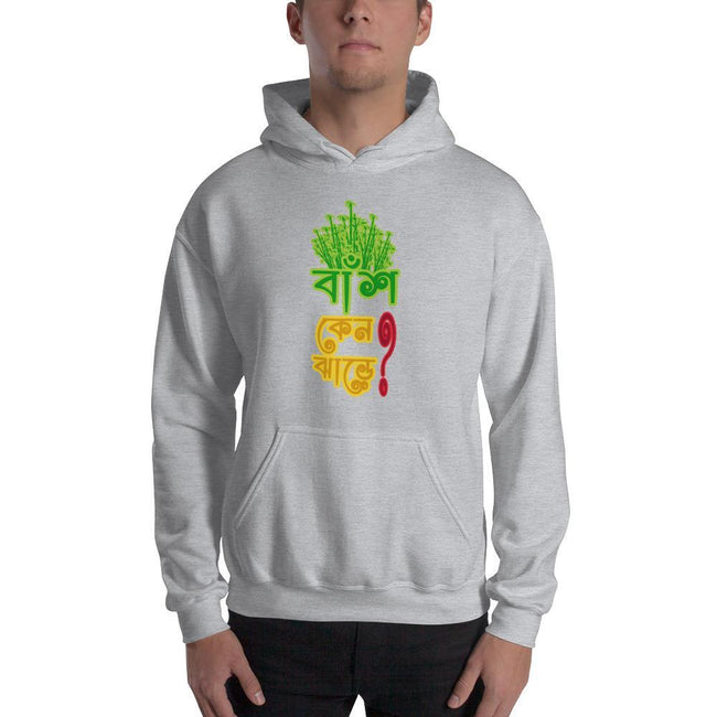Sport Grey / S Bengali Unisex Heavy Blend Hooded Sweatshirt - Bans Keno Jhare