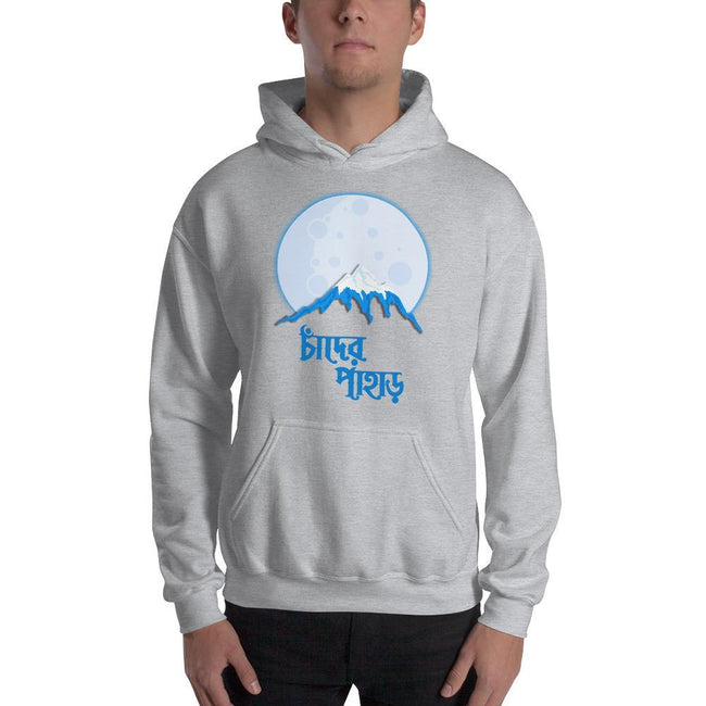 Sport Grey / S Bengali Unisex Heavy Blend Hooded Sweatshirt - Being Bangali