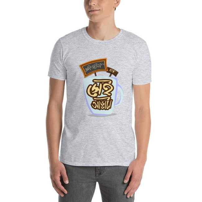 Sport Grey / S Bengali Unisex Softstyle T-Shirt - Coffee House Er Sei Adda