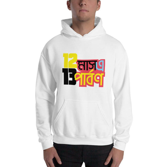White / S Bengali Unisex Heavy Blend Hooded Sweatshirt - 12 Mase Tero Parbon