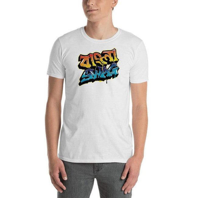 White / S Bengali Unisex Softstyle T-Shirt - Bangla Swag
