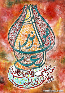 The Light of the World – Arabic Calligraphy Art by Kamil Dow
