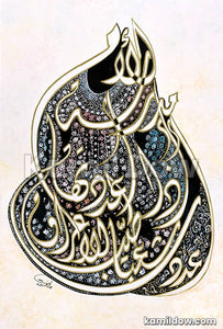 A Mother is a School – Arabic Calligraphy Art by Kamil Dow