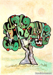 The Tree – Arabic Calligraphy Art by Kamil Dow