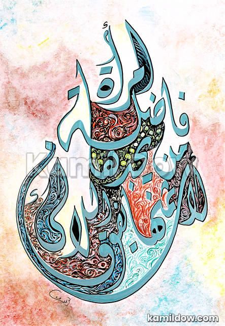 Virtuous Woman – Arabic Calligraphy Art by Kamil Dow