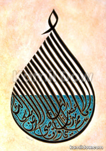Ask of Me – Arabic Calligraphy Art by Kamil Dow