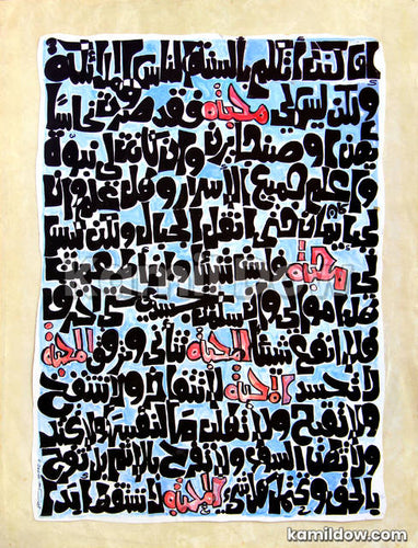 Charity Never Faileth – Arabic Calligraphy Art by Kamil Dow