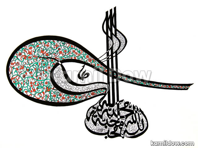 God is Love – Arabic Calligraphy Art by Kamil Dow