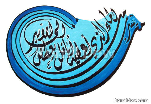 The Water of Life – Arabic Calligraphy Art by Kamil Dow