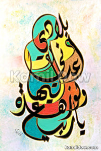 My Homeland – Arabic Calligraphy Art by Kamil Dow