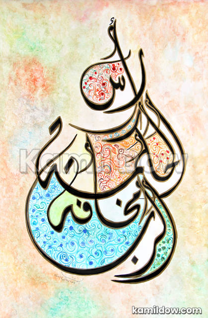 The Beginning of Wisdom – Arabic Calligraphy Art by Kamil Dow