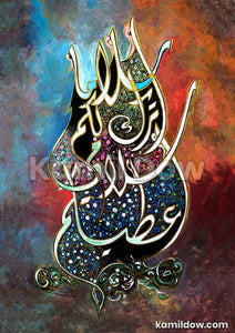 Peace I Leave with You – Arabic Calligraphy Art by Kamil Dow