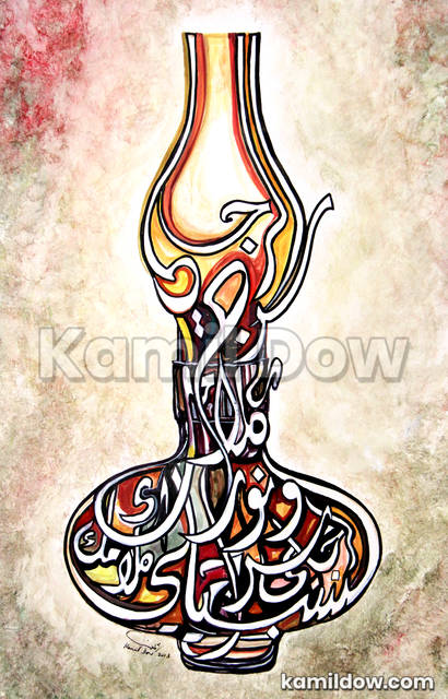 Thy Word is a Lamp unto My Feet – Arabic Calligraphy Art by Kamil Dow