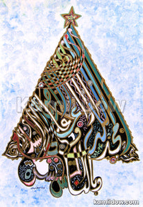 Glory to God in the Highest – Arabic Calligraphy Art by Kamil Dow