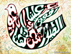 Return of the Birds – Arabic Calligraphy Art by Kamil Dow