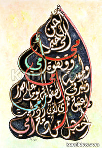 I Long for My Mother's Bread – Arabic Calligraphy Art by Kamil Dow