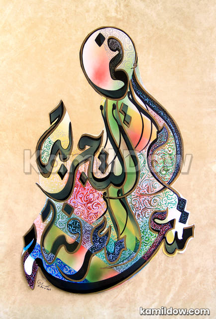 Pain and Pleasure – Arabic Calligraphy Art by Kamil Dow