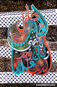 Goals – Arabic Calligraphy Art by Kamil Dow